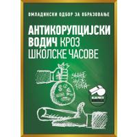 antikorupcijski-vodic-korica-4
